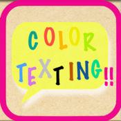 彩色短信留言(Color Texting Message) 1