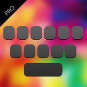 彩色键盘专业版 1.1