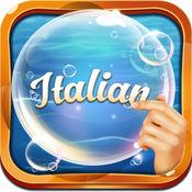 沐浴泡泡 意大利语: 学习意大利语 1.1