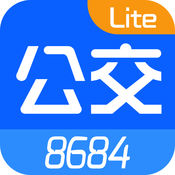 8684公交 Lite - 全国公交地铁免费查询 1