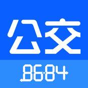 8684公交-全国公交地铁查询 6.4