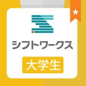 【大学生のためのバイト探しアプリ】シフトワークス大学生