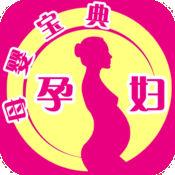 【孕妇母婴宝典...