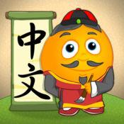 Fun Chinese: 趣味中文-学习基础中文教单字词汇和文法.發