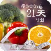 21天减肥法,会吃就会瘦 1.1
