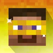皮肤创造者黄金为Minecraft皮肤 3.2
