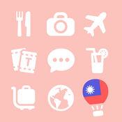 LETS旅游台湾台北会话指南-台湾中文短句攻略 5.7.1
