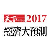 2017 經濟大預測 1.11