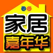 【家居嘉年华】潮流时尚逛生活家具床上用品家装建材厨卫工