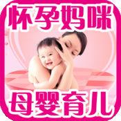 【怀孕妈咪母婴育儿】准妈妈怀孕征兆,怀孕前期中期后期最全的保健饮食资讯
