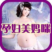 【怀孕孕妇美妈...