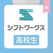 【高校生のためのバイト探しアプリ】シフトワークス高校生