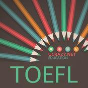 TOEFL 英単語: 小学, 中学 向けい, 単語, 発音, 文法も1秒