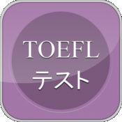 TOEFLテストの高周波英単語 1