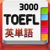 TOEFLテスト英単語3000 LITE 2.9.5
