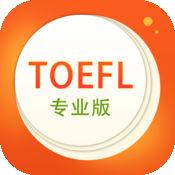 TOEFL托福核心词汇专业版
