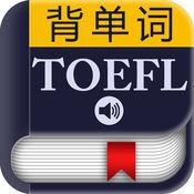 TOEFL托福考试词汇-背单词 4.51