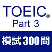 TOEIC Test Part3 听力 简单会话 模拟试题300题 3
