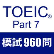 TOEIC Test Part7 阅读 阅读理解 模拟试题960题 3