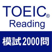 TOEIC Reading 2000题  3