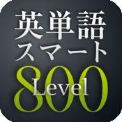 TOEIC TEST英単語スマートLevel 800 1.1