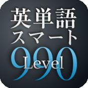 TOEIC TEST英単語スマートLevel 990 1.2