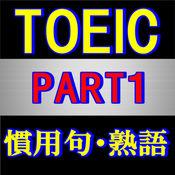 TOEIC 熟語,慣用句 穴埋め問題集 PART1 1