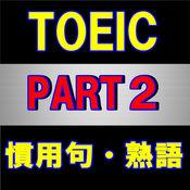 TOEIC 熟語,慣用句 穴埋め問題集 PART2 1
