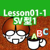 TOEIC(R)TEST 文型レッスン01 SV型1 1