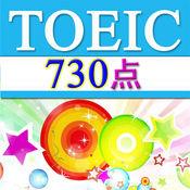 TOEIC730点【聴力】チャレンジ 2.4.0