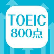 TOEIC800点 英単語暗記アプリ 1