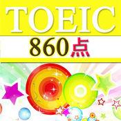 TOEIC860点【聴力】チャレンジ 2.4.0