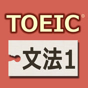 TOEIC®テスト文法640問1 1.0.28