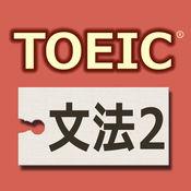 TOEIC®テスト文法640問2 1.0.8