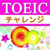 TOEIC【聴力】チャレンジ 2.5.0
