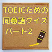 TOEICための同意語クイズ パート2 1.0.0