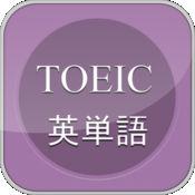 TOEICの高周波英単語 600語 1