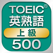 TOEIC上級英熟語500 1.0.2