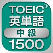 TOEIC中級英単語1500 1.0.2
