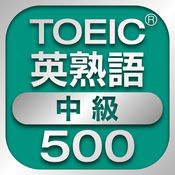 TOEIC中級英熟語500 1.0.1