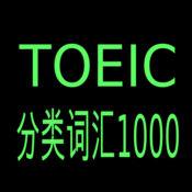 Toeic分类词汇 1.3
