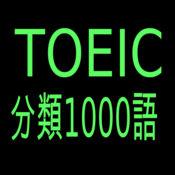TOEIC分類単語 1.3