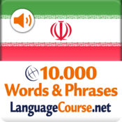 波斯语 词汇学习机 – فارسی词汇轻松学 2.4.4