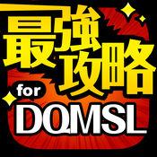 DQMSL最強攻略 for ドラクエモンスターズスーパーライト 1