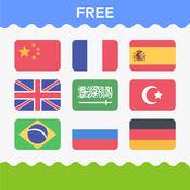 智能翻译 (免费)! 1.4.3
