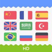 智能翻译 HD! 1.4.3