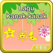 Lagu Kanak kanak马来歌谣轻松朗读与歌唱 1.1.0