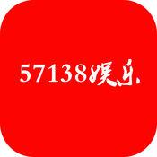 57138娱乐