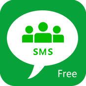 短信群发 免费版 2.3