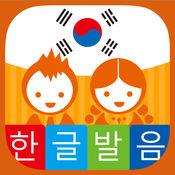韩文发音 专业版 2.1.1